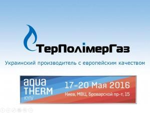 «ТерПолімерГаз» на виставці «Аква-Терм Київ» 2016