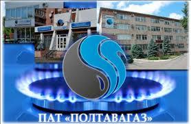 ПрАТ «ПОЛТАВАГАЗ» і ТОВ «ТерПолімерГаз» понад 7 років довіри і співпраці