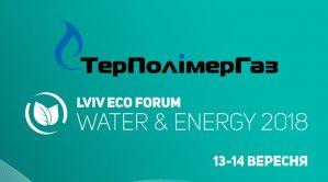 Участь у IV Міжнародному екологічному форумі Вода та Енергія 2018