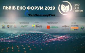 TerPolymerGas took part in Lviv Eco Forum