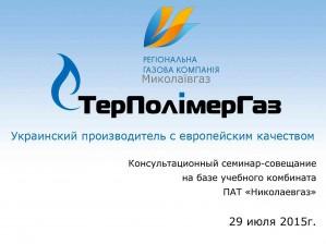 29 липня 2015. ТОВ «ПК ТерПолімерГаз» проведено семінар-нараду.