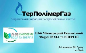 ІII Міжнародний Екологічний Форум ВОДА та ЕНЕРГІЯ