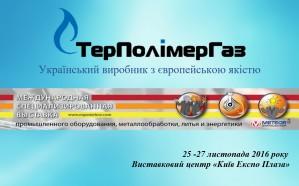 Міжнародна виставка промислового обладнання, металообробки та лиття.