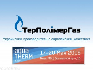 TerPolymerGas at the exhibition Aqua-Term Kyiv 2016