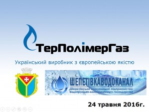 "In Shepetivka, Khmelnytsky region, the company TerPolymerGas participated in a workshop ""Implementation of modern technologies in small water utilities of Ukraine"""