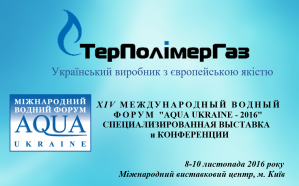 XIV International Water Forum Aqua Ukraine 2016