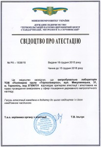 TerPolymerGas has passed the certification of its testing laboratory