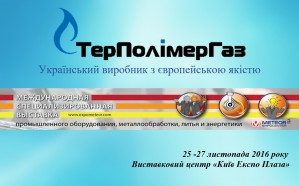 International Exhibition of Industrial Equipment, Metalworking and Casting.